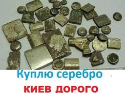 Техническое серебро Киев. Куплю лом Технического серебра.