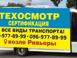 Техосмотр Одесса. Сертификация авто.