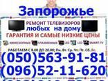 Телемастер, Ремонт Телевизоров smart-tv, LED, LCD, ЖК, Плазм