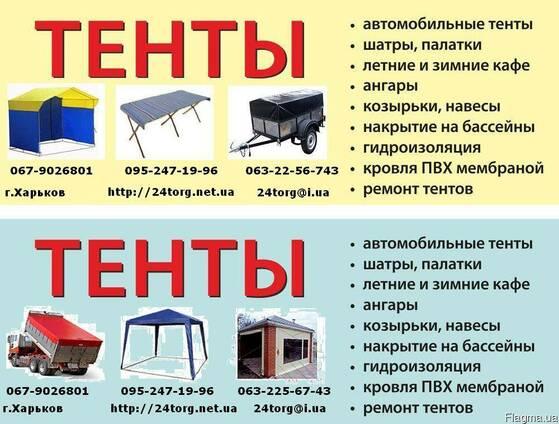 Тенты : палатки,зонты,шатры,автотенты