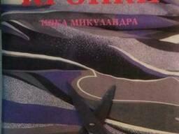 Теория кройки, Ивка Микуландра. Выкройки одежды и белья для различных случаев в жизни.