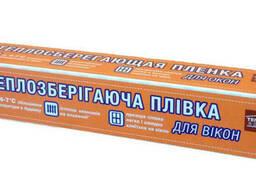 Теплосберегающая плёнка 0, 8 х 7, 5 м. для утепления окон