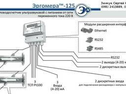 Теплосчетчик ультразвуковой Ду150, Ду200, Ду300, Ду400, Ду50