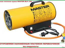Тепловая газовая пушка Master BLP 33M мощностью 30кВт.