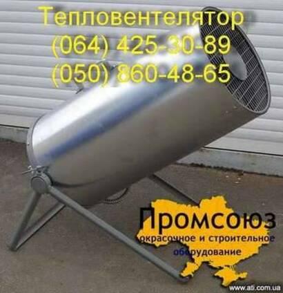 Тепловентилятор, тепловая пушка Луч (круглый).