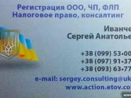 Реєстрація підприємств та підприємц Черкаси Податкове право