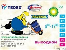 ТЕРМО ОЙЛ - олива-теплоносій масло теплоноситель
