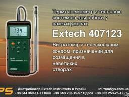 Термоанемометр с тепловой системой Extech 407123