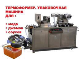 Термоформер для упаковки в лоток или стаканчик. Упаковка соуса, кетчупа, джемов