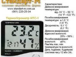 Термометры цифровые, Влагомеры, термогигрометр, Барометр