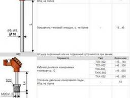 Термопреобразователи погружаемые ТСМ-002, ТСП-002. ТХК-002