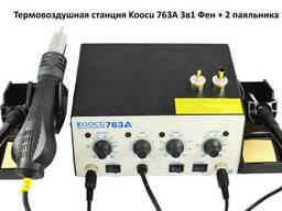 Термовоздушная паяльная станция Koocu 763A 3в1 Фен + 2. ..