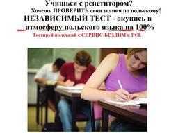 Тестируй свой польский, английский, узнай чему научился с репетитором, сертификат