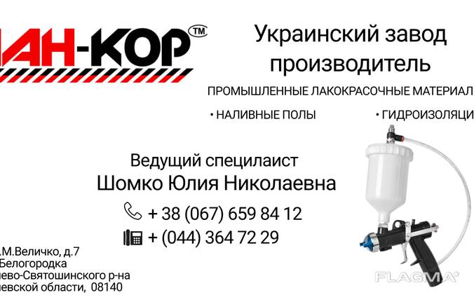 Темалак ФД 50-Temalac FD 50/ Алкидное покрытие/ Аналог