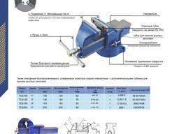 Тиски слесарные с ускоренным холостым ходом ТСБ-200