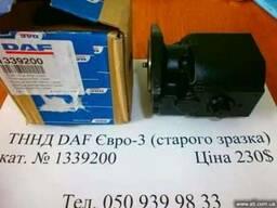 ТННД DAF Евро-2-3 (переходной) ориг. № 1339200 ДАФ