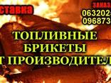 Топливные брикеты от производителя, ищем Дилеров!!! - фото 1