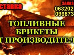 Топливные брикеты от производителя, ищем Дилеров!!!