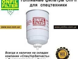 Топливные фильтры OnFil для экскаваторов и погрузчиков