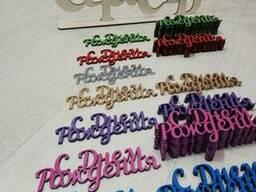 Топперы, надписи из фанеры