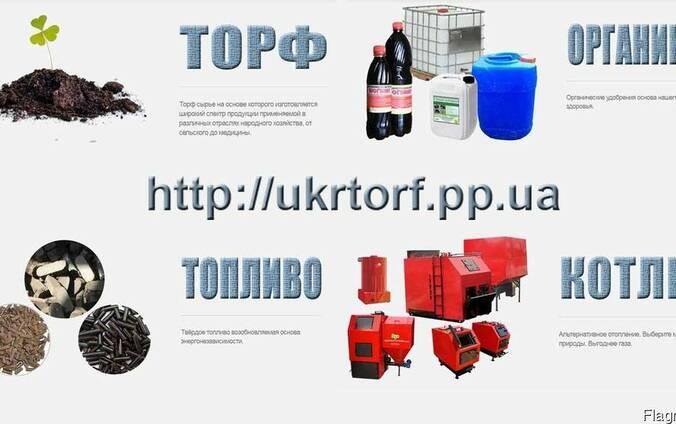 Торфопродукция, котлы, торфянное топливо, органика