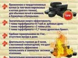 Торфяные брикеты для отопления.