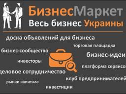 Торговая площадка для бизнеса в Украине