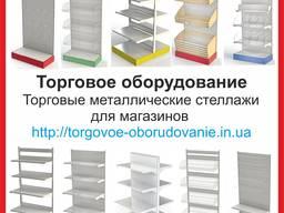 Торговое Оборудование, Мебель, Металлические Стеллажи для Магазина