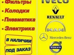 TIR запчасти DAF, MAN, Mercedes, Volvo, Iveco, BPW