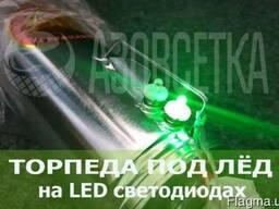 Торпеда под лёд на сверхярких LED-светодиодах, модель 2016 г