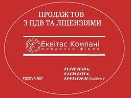 ТОВ з ПДВ та ліцензіями на продаж Київ