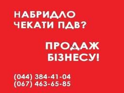 ТОВ з ПДВ у Києві продаж. Готова фірма з ПДВ купити.