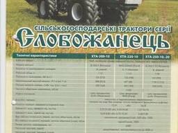 Трактор хта . оборудование на базе слобожанца