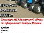 Трактора МТЗ - фото 5