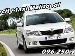 -Transfer-Такси Мелитополь - Днепр, Мелитополь - Запорожье
