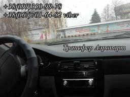 Трансфер в Аэропорт Запорожье, Днепр. Такси из Аэропорта
