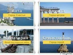 Трансфер в Крым
