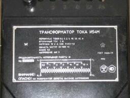 Трансформатор тока И54М