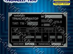 Трансформаторная табличка, Табличка для трансформатора