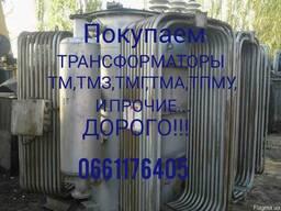 Трансформаторы Тм,тмз,тмг,тма и прочие Дорого!! всей Украин