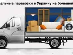 Транспортировка личного имущества из Донецка в Украину