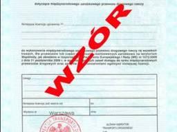 Транспортная международная лицензия. Польша.