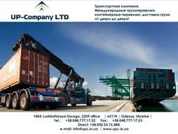 Транспортные контейнерные перевозки