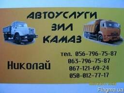 Транспортные услуги - грузоперевозки Камаз, Зил, Газель.