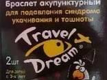 Travel Dream лечебные браслеты Тревел Дрим для мальчиков - фото 1