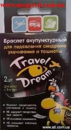 Travel Dream лечебные браслеты Тревел Дрим для мальчиков