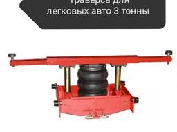 Траверса легковая 3 тонн