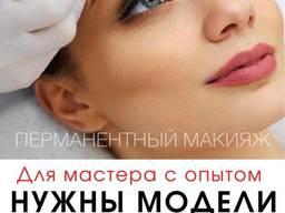 Требуются модели на перманентный макияж