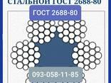 Трос стальной оцинкованный 17,0 мм, канат стальной 2688, ГОСТ 2688-80, трос стальной цена - фото 1