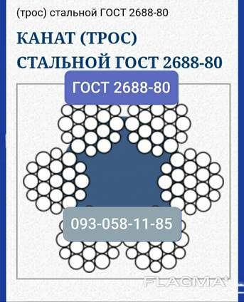 Трос стальной оцинкованный 17,0 мм, канат стальной 2688, ГОСТ 2688-80, трос стальной цена